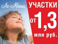 КП «Ла-Манш», Новая Рига, 57 км 7 участков по суперцене от 1,3 млн